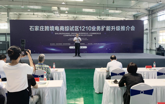 省电子口岸公司应邀参加石家庄跨境电商综试区1210业务扩能升级推介会-2.png